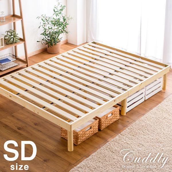 すのこベッド 高さ調節 ベッド 天然木 無垢材 安全設計 フレーム セミダブル 天然木ベッド シンプル すのこ 木製 送料無料 セミダブベット 特価 ハイ ベッドフレーム ベット ロー 3段階 ローベッド カドリー-TG (人気激安) ローベット セミダブルベッド 北欧