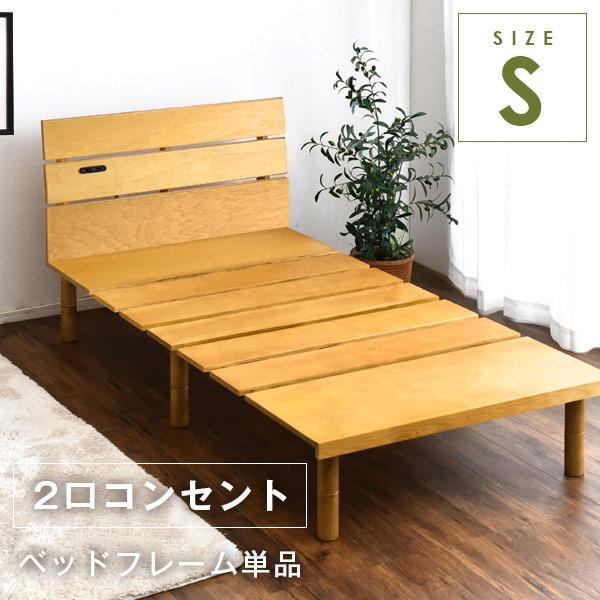 突板 コンセント付 ベットフレーム シングルサイズ すのこベット ベット ブラウン シングルベット 高さ調節 ロータイプ ロー ミドル 送料無料 ベッド フレームのみ シングル 安心と信頼 コンセント フレーム すのこベッド ベッド下収納 収納 ステージベッド すのこ バーゲンセール 突き板 おしゃれ 北欧 3段階高さ調節可能 使用 2口 天然木 木製 ローベッド ベッドフレーム