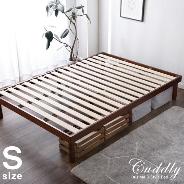 シングルベッド すのこ仕様 天然木ベッド すのこベッド フレーム ランキングTOP10 シングル 木製 ベッド ローベッド ローベット ベット ロー シンプル 3段階高さ調節 シングルベット カドリー-TG すのこ 送料無料 フレームのみ 北欧 ベッドフレーム すのこベット 宅送 ハイ