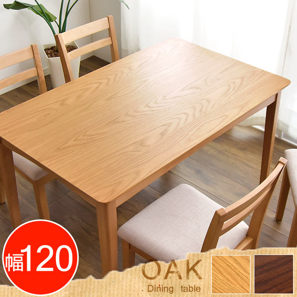 【送料無料】 ダイニングテーブル オーク 120 cm 天然木 テーブルのみ 単品 長方形 高さ70cm ダイニング テーブル 木製 木目 食卓テーブル シンプル カントリー 北欧 おしゃれ モダン カフェ デザイン性
