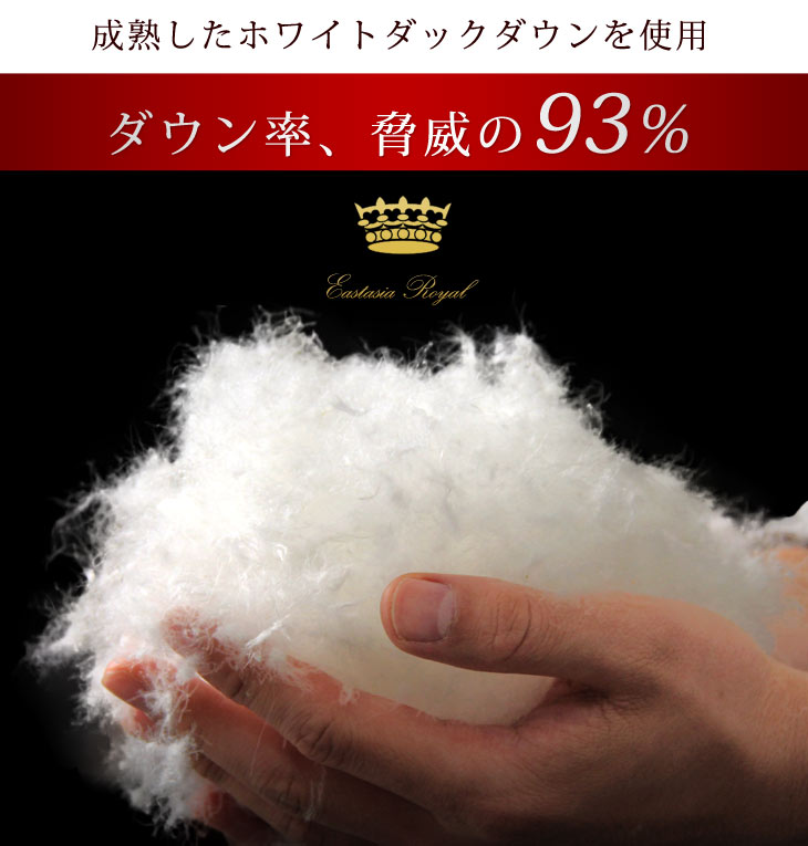 domestic market down 93% semi antibacterial antibacterial deodorant umbrella high more than 165 mm feather comforter made Japan domestic power-ups processing duck down Duvet Comforter down comforter duvet quilt feather quilts I 1.2 kg
