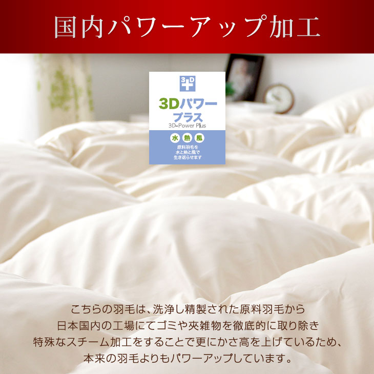 Strict quality feather duvet double long white down 90% new technology allele G plus more than 350 dp well over 145 mm CIL Silver label deodorant antimicrobial made in Japan