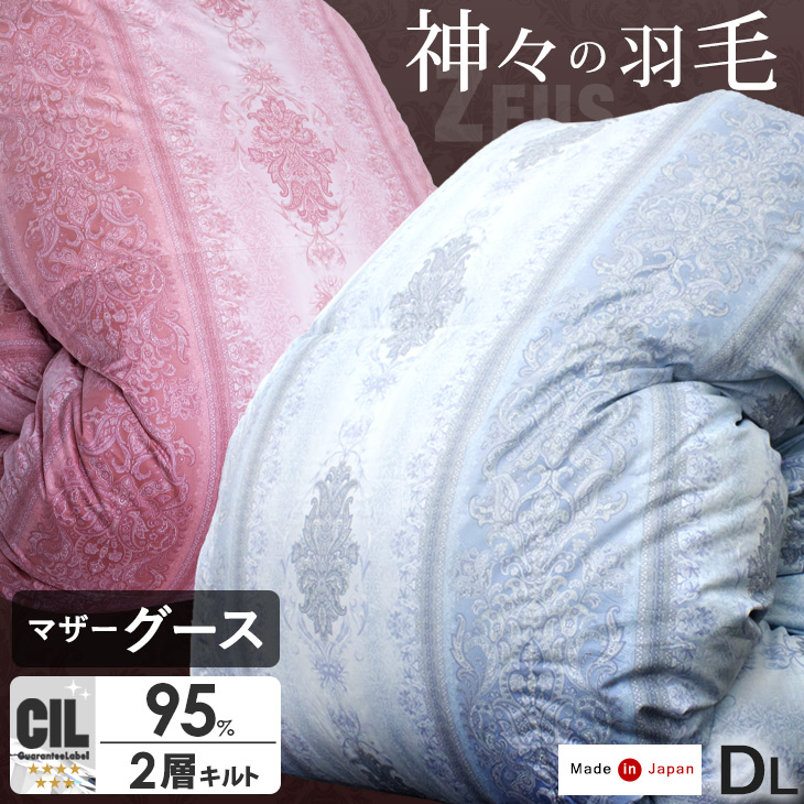 【全国送料無料】 神々の羽毛 羽毛布団 10年保証 超長綿 160番手 日本製 二層キルト 国産 ポーランド ホワイト マザー グース 95% かさ高200mm以上 484dp以上 CILプラチナラベルダブル 日本製 ツインキルト