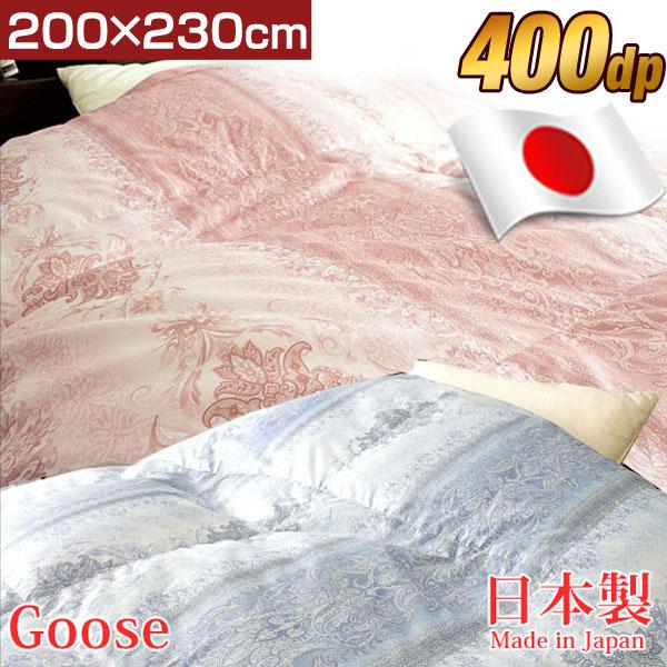 【送料無料】日本製 羽毛布団 400dp 200x230cm ホワイトグースダウン93% 1.9kg 新疆綿 Down Quilt down comforter