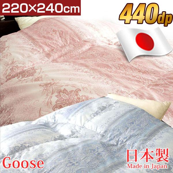 【送料無料】 日本製 羽毛布団 440dp 220x240cm ホワイトグースダウン95% 2.0kg 新疆綿 Down Quilt