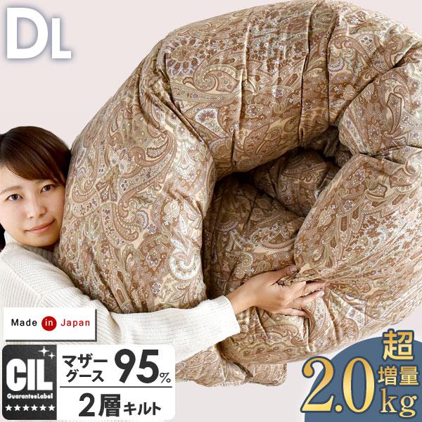 【大増量2.0kg】★12時~12H全品P5倍★【送料無料】綿100% 日本製 羽毛布団 ダブル ロング 充填量2.0kg ホワイトマザーグースダウン95% 440dp以上 かさ高180mm以上 CILブラックラベル 7年保証 抗菌防臭 2層キルト 超長綿 60サテン 掛布団