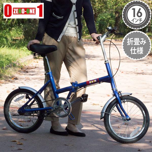 【送料無料】 折りたたみ自転車 16インチ ゼロワン ミムゴ ZERO-ONE FDB16 折り畳み仕様 自転車 本体 おしゃれ 収納 軽量 通学 通勤【代引き・後払い不可】
