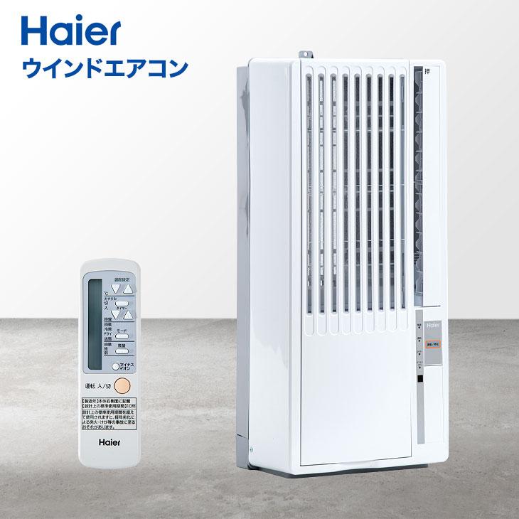【送料無料】 ハイアール ウインドエアコン リモコン 付き ノンドレン マイナスイオン 風量 2段階 オンオフ タイマー Haier エアコン 冷風機 クーラー 冷房 窓 取り付け 窓用 ホワイト JA-16u メーカー1年保証