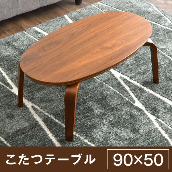 【送料無料】 こたつテーブル 90×50 天然木 楕円形 こたつ こたつテーブル テーブル コタツ 炬燵 シンプル ヴィンテージ 座卓 暖卓 おしゃれ カジュアルこたつ ウォールナット オーク