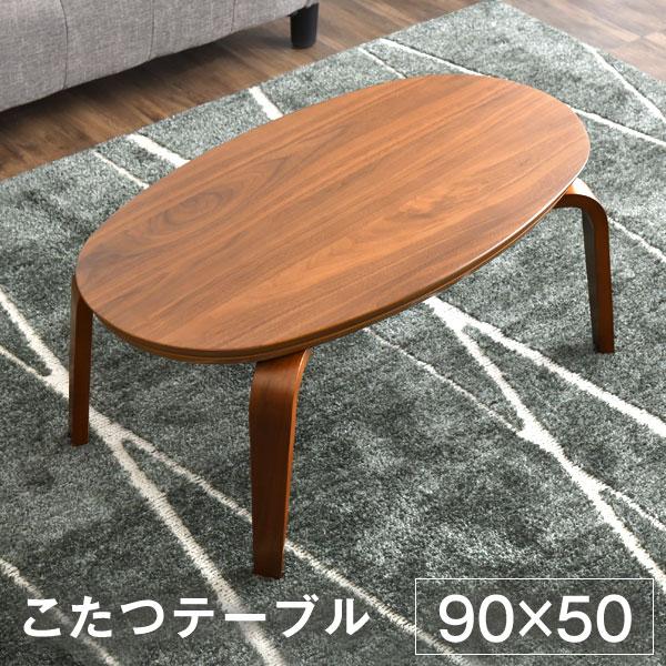 【送料無料】 こたつテーブル 90×50 天然木 楕円形 一人暮らし 木目 こたつ こたつテーブル テーブル コタツ 炬燵 シンプル 座卓 暖卓 おしゃれ 家具調こたつ カジュアルこたつ 一人用 ウォールナット オーク 北欧