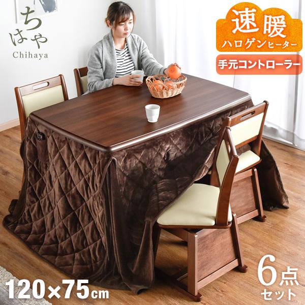 こたつ&食卓テーブルとして使える「ダイニングこたつ」を探しています!