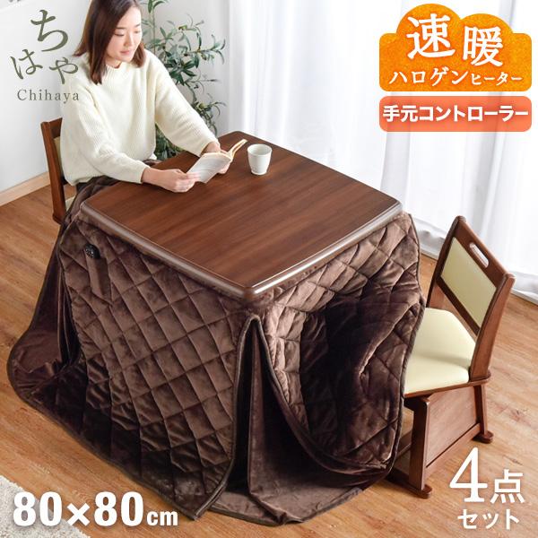 【予算3~4万円】『ハイタイプ』のこたつテーブル&こたつ布団のおすすめは?