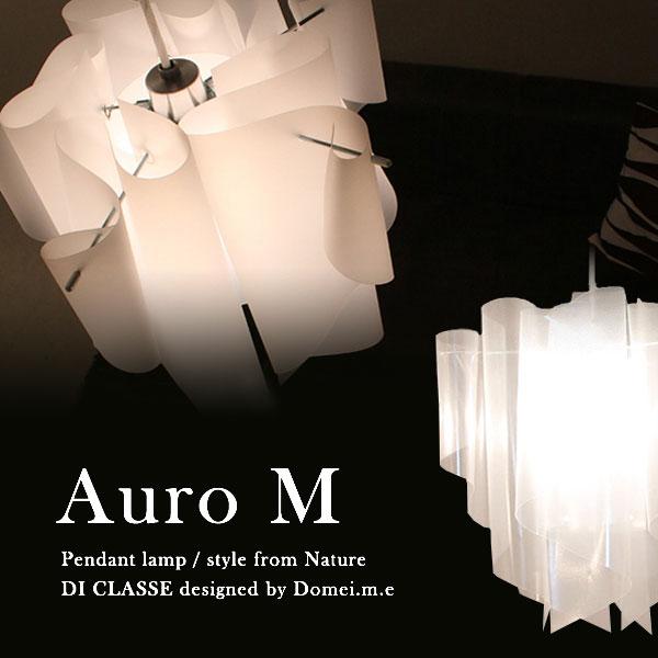 【送料無料】 デザイン照明 ライト Auro M アウロ ディクラッセ ペンダントライト おしゃれ ランプ DI CLASSE 寝室 照明 北欧 リビング クリア ホワイト オーロラ ドレープ 自然 ナチュラル 透明 アイス ペンダント デザイン