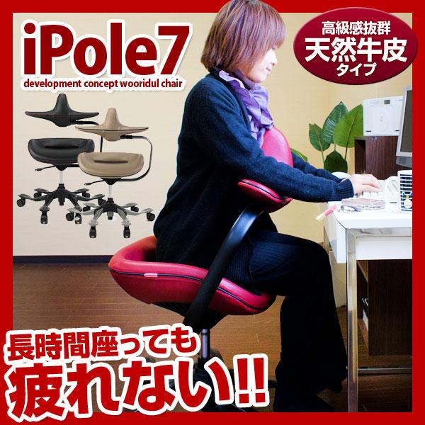 【送料無料】 iPole7 アイポールセブン ウリドゥルチェア 本革タイプ OAチェアー パソコンチェアー オフィスチェアー 吉桂 アイポールチェア 【代引き不可】