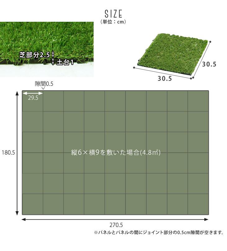 人工芝 54枚セット 4.8平米用 ジョイント式 ジョイント タイプ リアル 芝丈25mm  リアル人工芝 マット 庭 ふかふか 人工芝生 芝生マット ガーデニング ベランダ ガーデン グリーン 緑