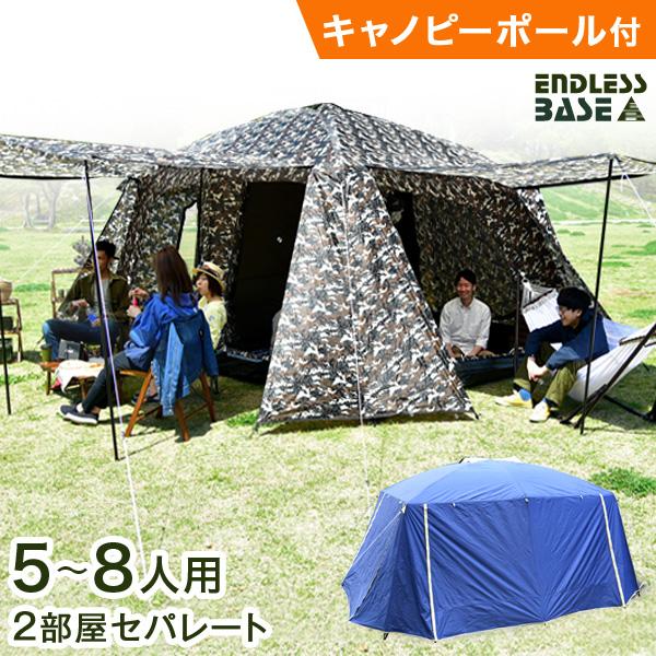 【送料無料】 ENDLESSBASE キャビンテント 幅425cm 5~8人用 キャノピーポール 付き 前室 日よけ キャンプテント キャンプ アウトドア レジャー 雨よけ 軽量 テント 大型 ドーム型 ドームテント 8人用 キャンプ用品 オールシーズン 冬キャンプ 冬