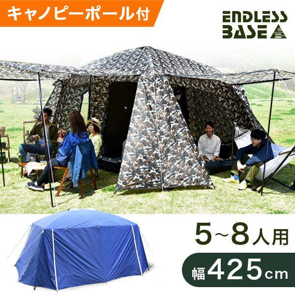 【送料無料】 ENDLESSBASE キャビンテント 幅425cm 5~8人用 キャノピーポール 付き 前室 付 日よけ キャンプテント キャンプ アウトドア レジャー 海 山 雨よけ 軽量 テント 大型 ドーム型 ドームテント 7人用 8人用 キャノピー キャンプ用品