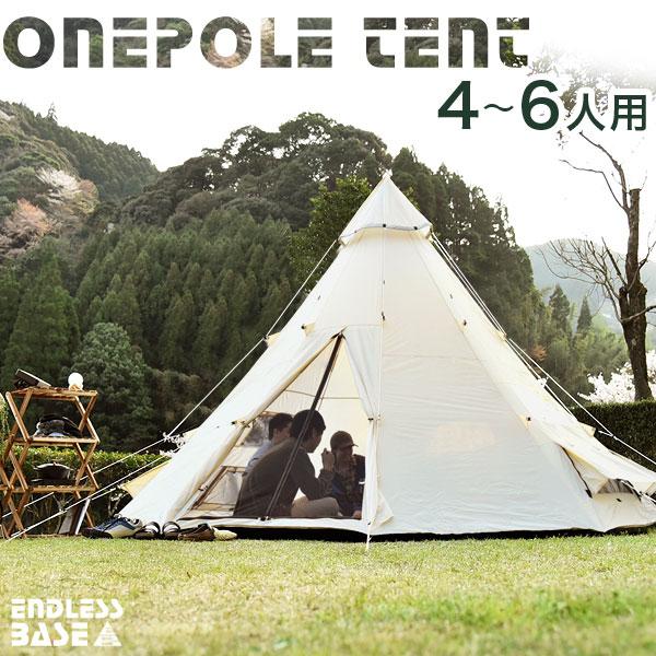 組み立て簡単!【送料無料】ワンポールテント 幅427cm 4~6人用 簡単 ティピーテント テント ティピ アウトドア フルクローズ レジャー 海 山 日よけ 雨よけ ソロキャンプ 4人用 5人用 6人用 キャンプ用品