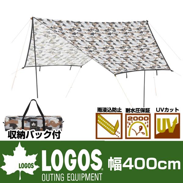 ★ポイント10倍★【■送料無料】LOGOS ツーリングタープ(カモフラ) 幅400 UVカット ヘキサ型テント 簡単 ヘキサテント テント キャンプ アウトドア フ レジャー 日よけ 雨よけ おしゃれ logos ロゴス