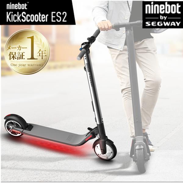 【送料無料】【正規品】電動 キックボード ninebot Kicksooter ES2 ナインボッド キックスクーター E2 segway SEGWAY セグウェイ アウトドア 誕生日 プレゼント【代引き・後払い不可】