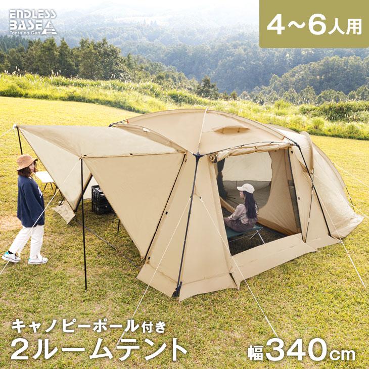 送料無料 2ルームテント サイドウォール 幅340cm 4~6人用 キャノピーポール テント ツールーム キャンプ用品 アウトドア アウトドア用品 おしゃれ 数量は多 ネイビー 横風や雨から前室を守る キャンプテント ドームテント 耐水 日本限定 キャンプ 付き メッシュ ドーム キャノピー アウトドアテント UVカット ファミリー グレー