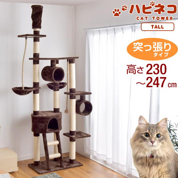 【送料無料】 キャットタワー 高さ230~247cm 突っ張り スリム 猫タワー 爪研ぎ 麻紐 ねこ 猫 ネコ キャットタワー つめとぎ ハンモック キャットハウス おしゃれ 猫タワー つっぱり
