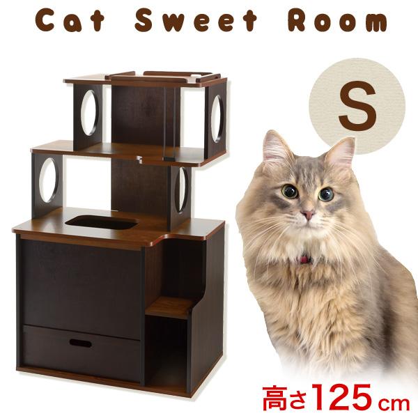 【送料無料】 キャットタワー 125cm キャットスイートルーム S 据え置き 猫タワー 置き型 猫 キャットハウス 多頭 木製 おしゃれ 木
