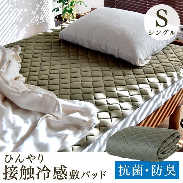 接触冷感 敷きパッド (ナイロン・ポリエステル)