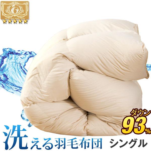 【送料無料】日本製 洗える 羽毛布団 超撥水加工 増量1.2kg 【ロイヤルゴールドラベル】 かさ高165mm以上 400dp以上 掛け布団 シングル ロング 国産 ホワイトダックダウン 93% 羽毛 布団 掛布団 洗える羽毛布団