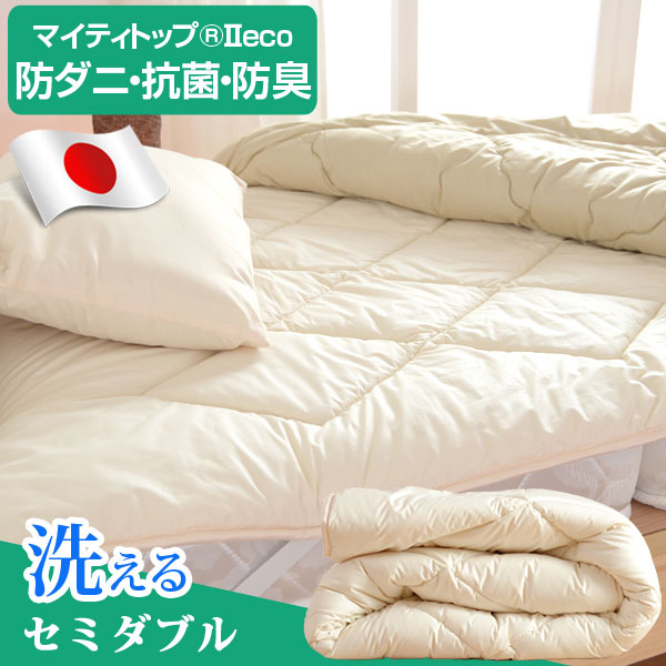 日本製 メーカー公式ショップ 洗える 清潔 ベッドパッド セミダブル 120×200 防臭 抗菌 敷きパッド 敷パッド 公式ショップ 布団 贅沢1.2kg 敷きパット ベットパット ベッドパット 送料無料 夏布団 国産 消臭 ベット ベッド 違いは中綿