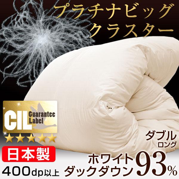 【送料無料】 日本製 CILゴールドラベル プラチナビッグクラスター 400dp以上 羽毛布団 国産 ホワイトダックダウン ダウン93% かさ高165mm以上 [新技術アレルGプラス] ダブル ロング 7年保証 羽毛掛け布団 掛布団