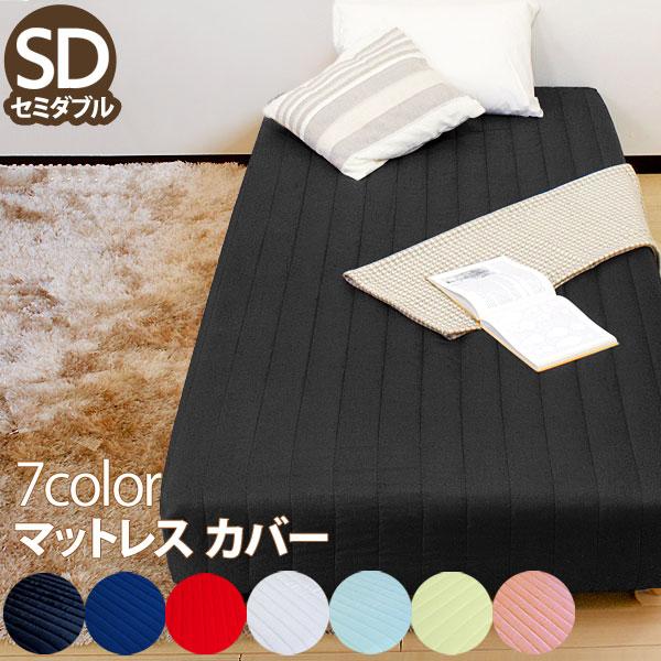 流行 洗える 脚付きマットレス専用カバー マットレスカバー 選べる7色 セミダブル マットレス カバー 送料無料 寝具 ベットカバー マットカバー 往復送料無料 ベッドカバー シーツ