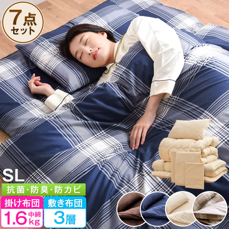 安くても寝心地が良い!来客用におすすめの布団セットを教えて