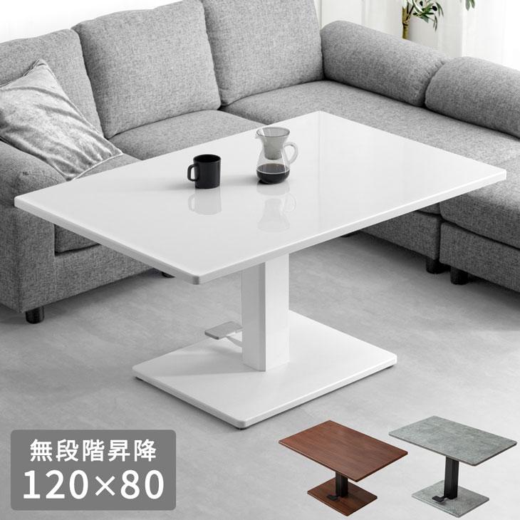 【送料無料】昇降式テーブル 120 昇降テーブル ダイニング テーブル 脚 高さ調節 伸縮 ローテーブル センターテーブル 木製 リビングテーブル ソファテーブル ブラウン ホワイト