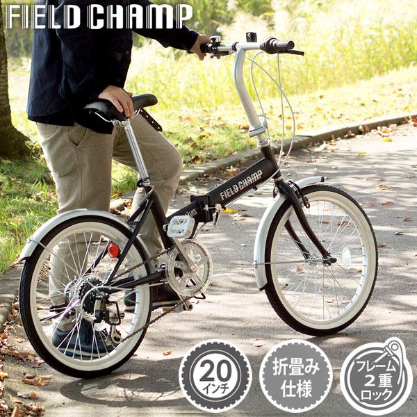【送料無料】 折りたたみ自転車 20インチ フィールドチャンプ シマノ製 6段変則ギア ミムゴ FIELD CHAMP FDB20 6S 折り畳み仕様 自転車 本体 おしゃれ 収納 軽量 通学 通勤