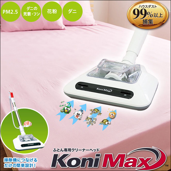 Futon Dedicated Cleaner Head Conn Max For Cleaning Lsj 601 Machine To The Vacuum Dust Mites