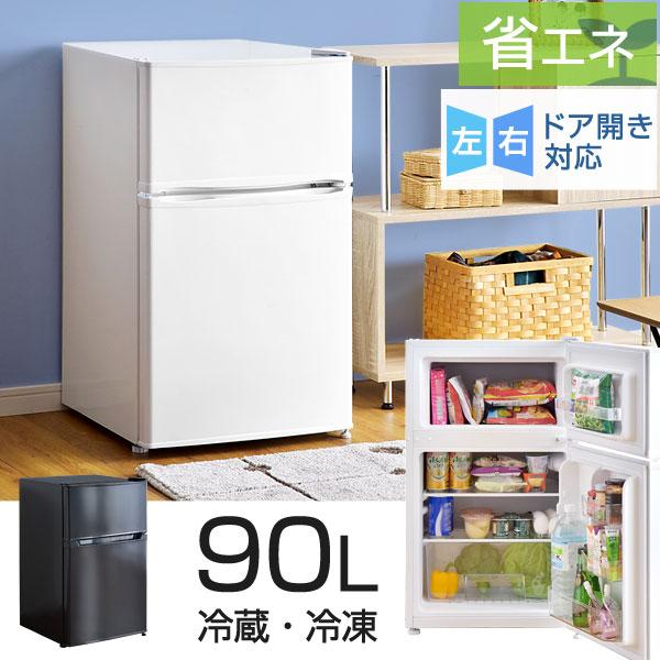 【送料無料】 冷蔵庫 冷凍庫 90L 小型 2ドア 一人暮らし 左右開き 省エネ 小型冷凍庫 小型冷蔵庫 ミニ冷凍庫 ミニ冷蔵庫 冷蔵室 冷凍室 小さい コンパクト 新生活 ホワイト 二人暮らし