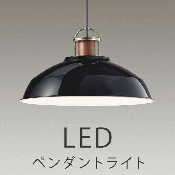 【送料無料】 ペンダントライト LED ダイコー 照明 ランプ付き ライト ダイニング 北欧 レトロ モダン ペンダント 電気 おしゃれ ランプ DXL81302 大光電機