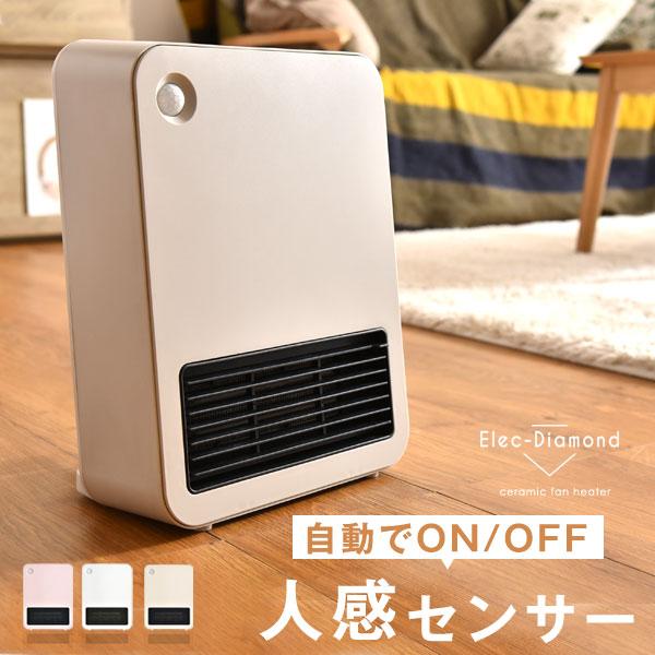 人感センサー付きセラミックヒーター!脱衣所やトイレなどに置けるコンパクトなおすすめは?