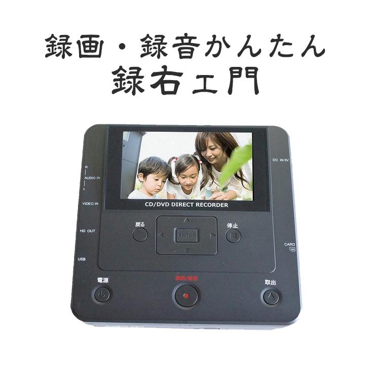 ★12時~12H全品P5倍★【送料無料】ダビング機 録右ェ門 録画・録音簡単ダビング パソコン不要 デジタル保存 CD DVD VHS 8mmビデオ ダイレクトメディアレコーダー DMR-0720