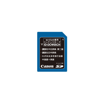 キヤノン ID-DCW05CH 中国語SDカード ID-DCW05CH