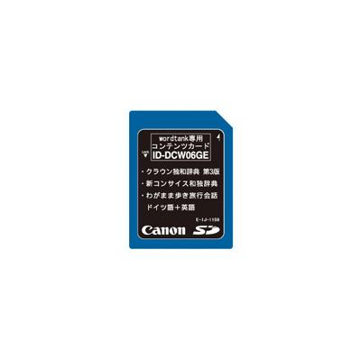 キヤノン ID-DCW06GE ドイツ語SDカード ID-DCW06GE