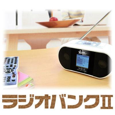 ベセトジャパン ラジオバンク DRS-200