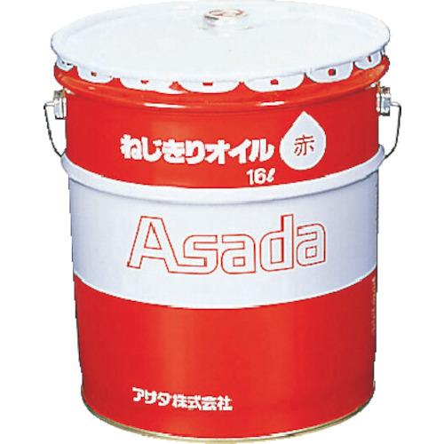 アサダ アサダ ねじ切りオイル赤 16L 85633