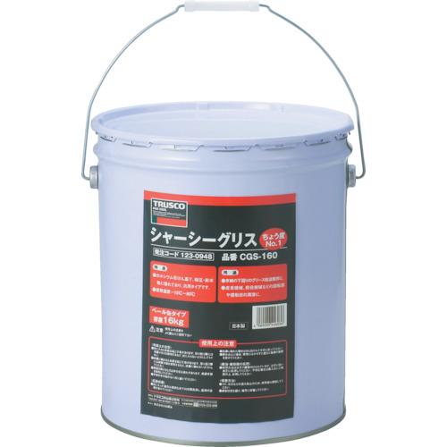トラスコ中山 TRUSCO シャーシーグリース16Kgペール缶 CGS-160 CGS-160