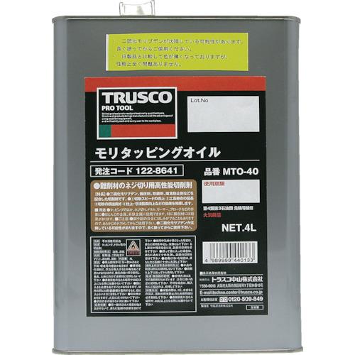 トラスコ中山 TRUSCO モリタッピングオイル4L MTO-40 MTO-40