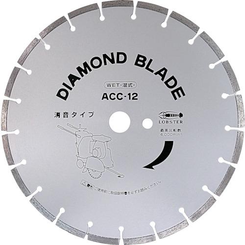 ロブテックス エビ ダイヤモンド土木用ブレード(湿式) 305mm ACC12