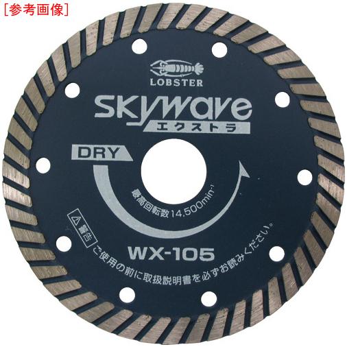 ロブテックス エビ ダイヤモンドホイール スカイウェーブエクストラ(乾式) 127mm WX125