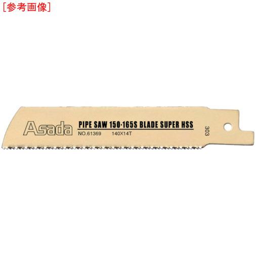 アサダ 【5個セット】アサダ パイプソー165S用のこ刃 スーパーハイス 270×8山 61459
