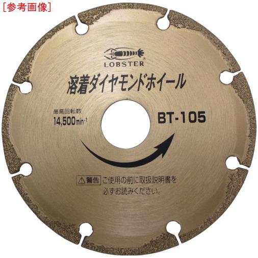ロブテックス エビ 溶着ダイヤモンドホイール 355mm BT355